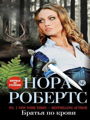 cover image of Братья по крови