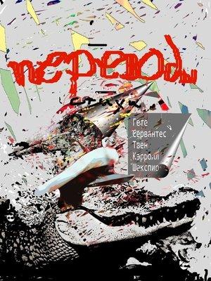 cover image of Переводы. Стихи