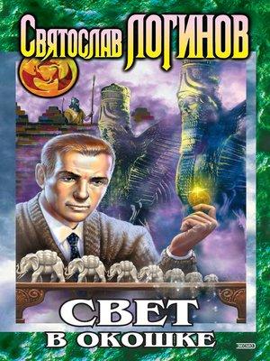 cover image of Свет в окошке