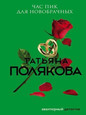 cover image of Час пик для новобрачных