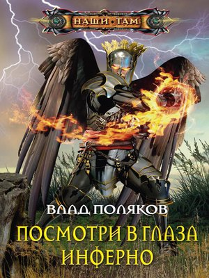cover image of Посмотри в глаза Инферно