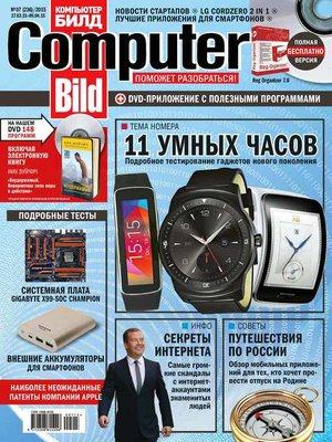 cover image of ComputerBild №07/2015