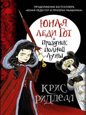 cover image of Юная леди Гот иПраздник Полной Луны