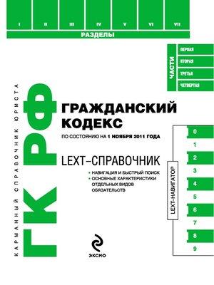 cover image of LEXT-справочник. Гражданский кодекс Российской Федерации
