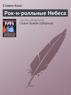 cover image of Рок-н-ролльные Небеса