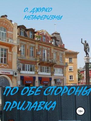 cover image of По обе стороны прилавка