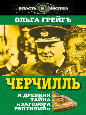 cover image of Черчилль и древняя тайна «Заговора рептилий»