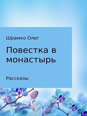 cover image of Повестка в монастырь
