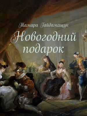 cover image of Новогодний подарок
