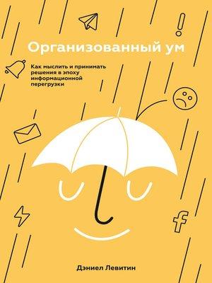 cover image of Организованный ум