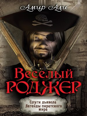 cover image of Веселый Роджер
