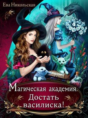 cover image of Магическая академия. Достать василиска!