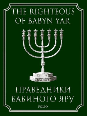 cover image of The Righteous of Babyn Yar