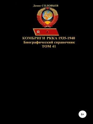 cover image of Комбриги РККА 1935-1940 гг. Том 41