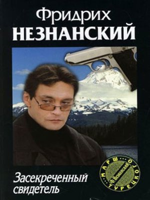 cover image of Засекреченный свидетель