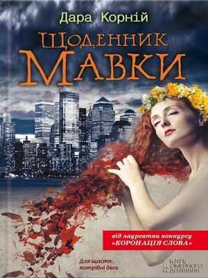 cover image of Щоденник Мавки