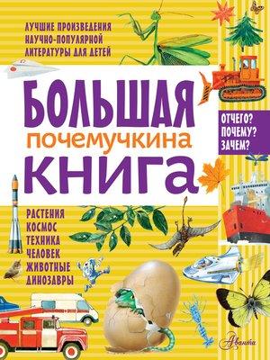 cover image of Большая почемучкина книга