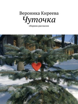 cover image of Чуточка