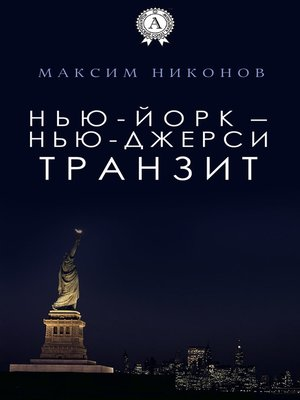 cover image of Нью-Йорк – Нью-Джерси