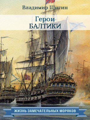 cover image of Герои Балтики