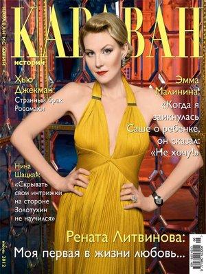 cover image of Караван историй №06 / июнь 2012