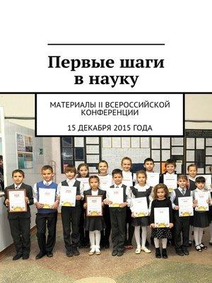 cover image of Первые шаги внауку