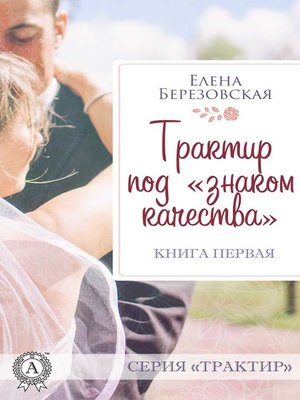 cover image of Трактир под «знаком качества»