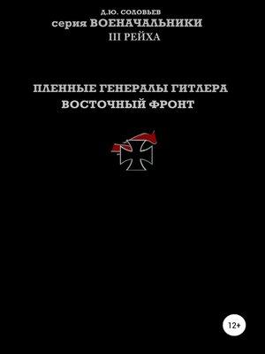 cover image of Пленные генералы Гитлера Восточный фронт