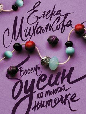 cover image of Восемь бусин на тонкой ниточке