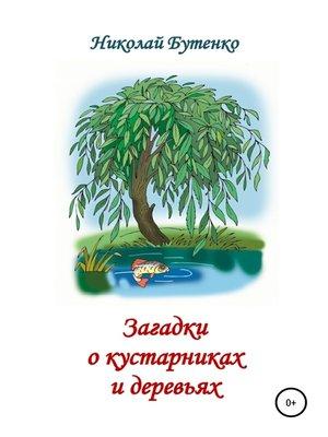 cover image of Загадки о кустарниках и деревьях