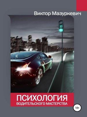 cover image of Психология водительского мастерства