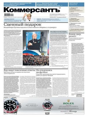 cover image of Коммерсантъ (понедельник-пятница) 43-2018