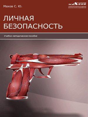 cover image of Личная безопасность