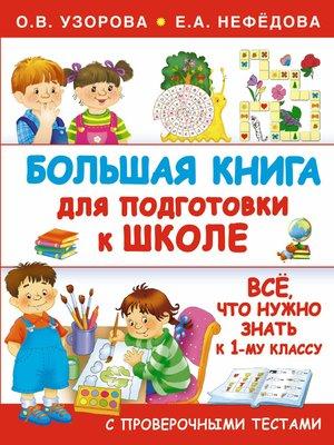 cover image of Большая книга для подготовки к школе