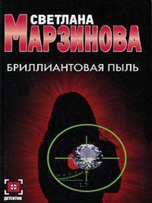 cover image of Бриллиантовая пыль