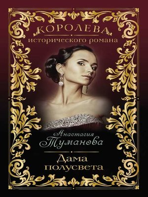 cover image of Дама полусвета