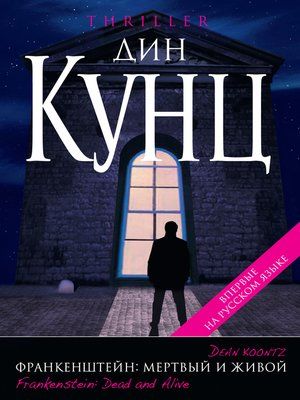 cover image of Мертвый и живой