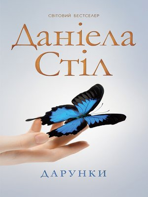 cover image of Дарунки