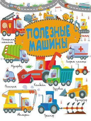 cover image of Полезные машины
