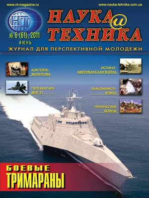cover image of Наука и техника №06/2011