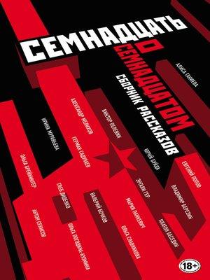 cover image of Семнадцать о Семнадцатом (сборник)