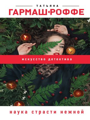 cover image of Наука страсти нежной