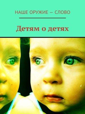 cover image of Детям одетях
