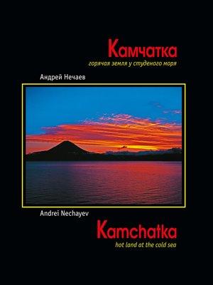 cover image of Камчатка. Горячая земля у студеного моря (Kamchatka. Hot land at the cold sea)