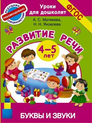 cover image of Развитие речи. 4-5 лет. Буквы и звуки