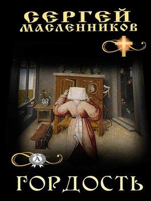 cover image of Гордость