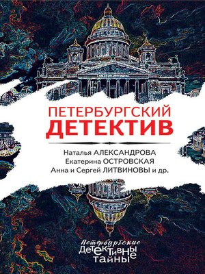 cover image of Петербургский детектив