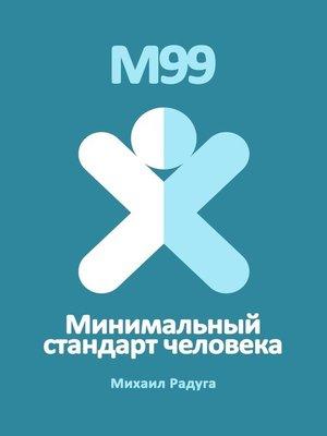 cover image of М99. Минимальный стандарт человека