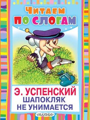 cover image of Шапокляк не унимается