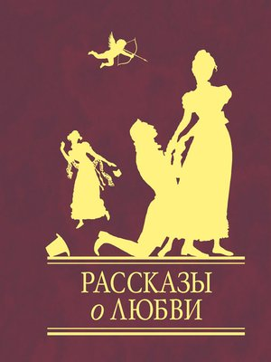 cover image of Рассказы о любви